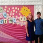 Концерт «Пусть всегда будет мама» в ГУО «Горянская детский сад-средняя школа Полоцкого района»