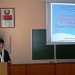 Участие в областной научно-практической конференции «Женщины в истории родного края: жизнь и деятельность»